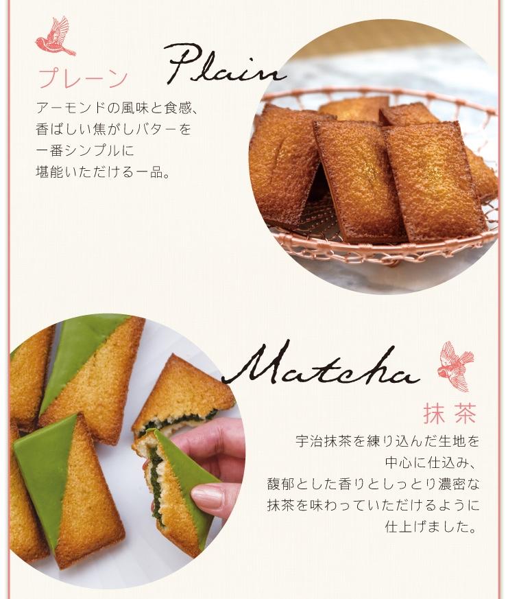 京都フィナンシェぎをんさかい プレーン:アーモンドの風味と食感、香ばしい焦がしバターを一番シンプルに。抹茶:宇治抹茶を練り込んだ生地を中心に仕込み、馥郁とした香りとしっとり濃密な抹茶を味わっていただけるように仕上げました。