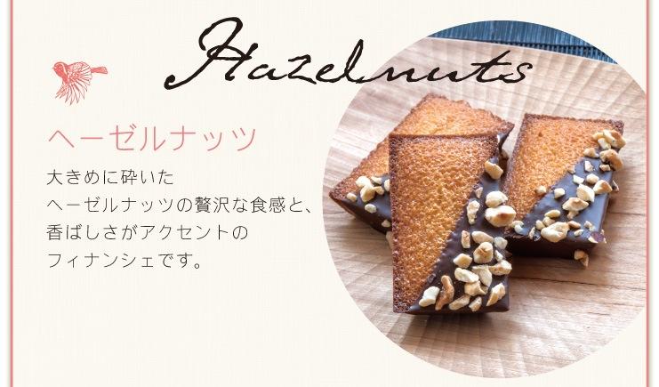 京都フィナンシェぎをんさかい ヘーゼルナッツ:大きめに砕いたヘーゼルナッツの贅沢な食感と、香ばしさがアクセントのフィナンシェです。