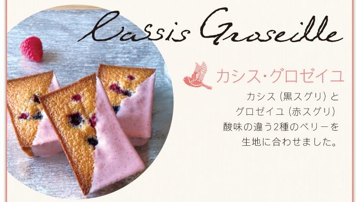 京都フィナンシェぎをんさかい カシス・グロゼイユ:カシス(黒スグリ)とグロゼイユ(赤スグリ)酸味の違う2種のベリーを生地に合わせました。