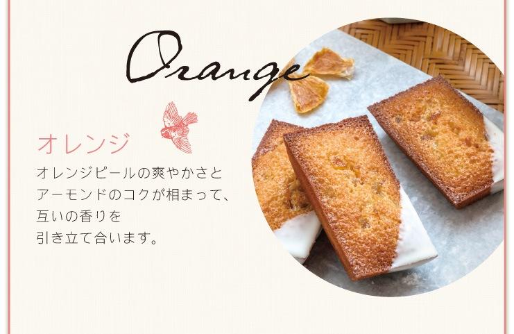 京都フィナンシェぎをんさかい オレンジ:オレンジピールの爽やかさとアーモンドのコクが相まって、互いの香りを引き立て合います。