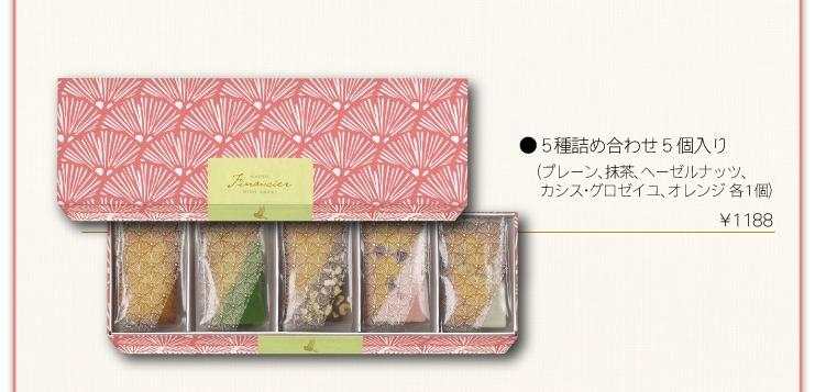 京都フィナンシェぎをんさかい:●5種類詰め合わせ 5個入り(プレーン、抹茶、ヘーゼルナッツ、カシス・グロゼイユ、オレンジ 各1個)