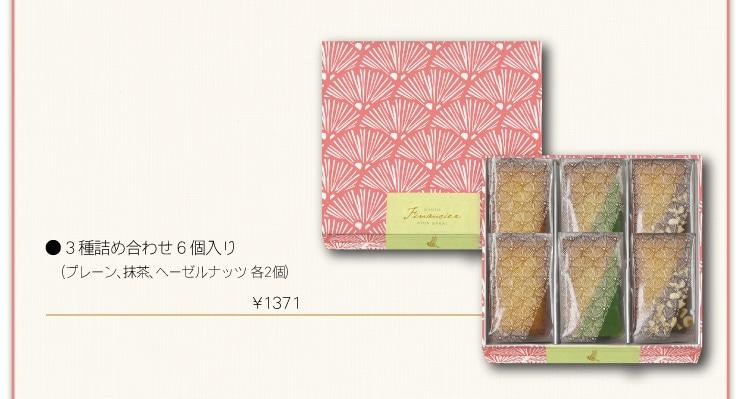 京都フィナンシェぎをんさかい:●3種類詰め合わせ 6個入り(プレーン、抹茶、ヘーゼルナッツ 各2個)
