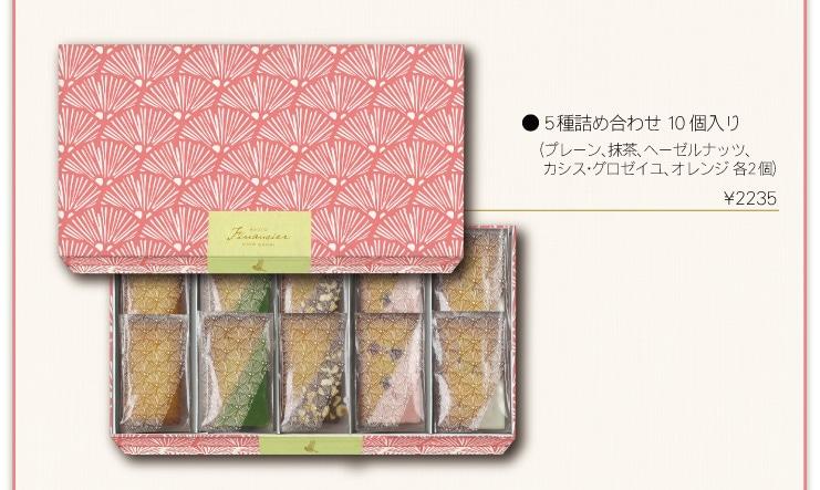 京都フィナンシェぎをんさかい:●5種類詰め合わせ 10個入り(プレーン、抹茶、ヘーゼルナッツ、カシス・グロゼイユ、オレンジ 各2個)