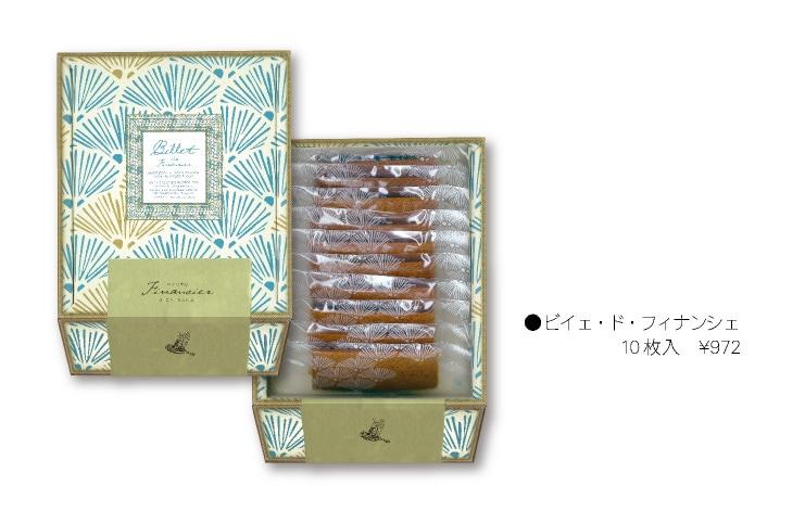 ビイェ・ド・フィナンシェ:京都フィナンシェぎをんさかいから焼き菓子が新登場。バターの香りと 蜂蜜の香りが広がる焼菓子です。