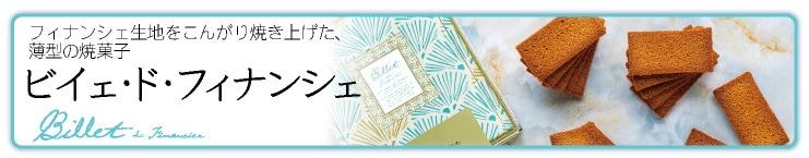 ビイェ・ド・フィナンシェ:京都フィナンシェぎをんさかいから焼き菓子が新登場。バターの香りと蜂蜜の香りが広がる焼菓子です。
