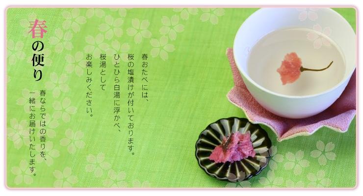 桜の塩漬けが同封されております。桜湯としてお楽しみください。