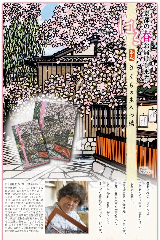春限定 はるおたべ:餅米入り桜餅あんと桜こしあんの生八つ橋 京都銘菓