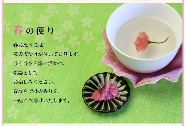 春限定 はるおたべ:桜の塩漬けがついています 桜湯をお楽しみください 京都銘菓