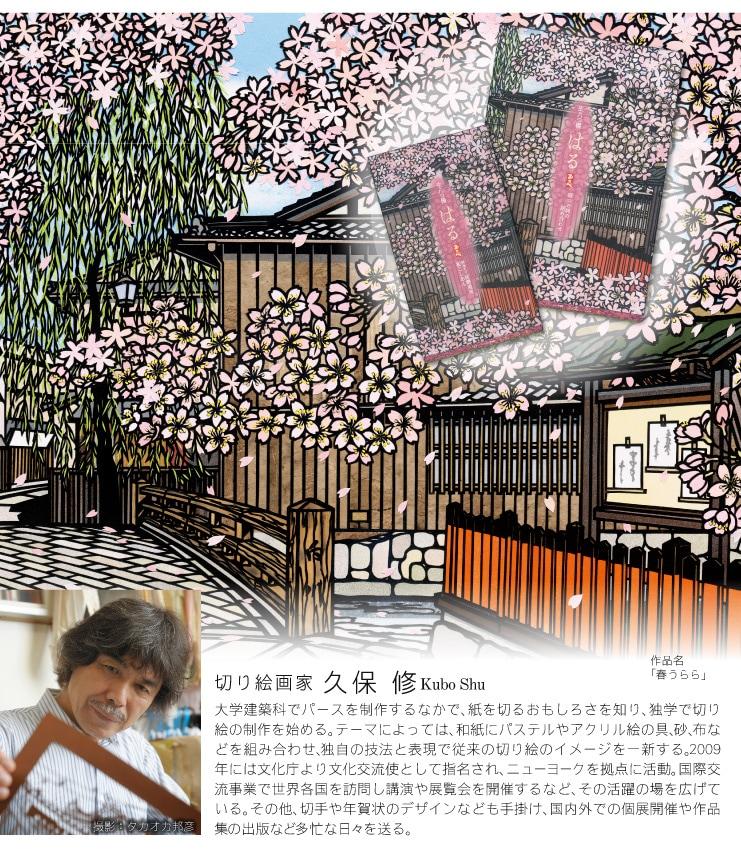 はるおたべ:切り絵作家・久保修先生の切り絵「春うらら」をあしらった包み紙です。桜の季節の風景です。