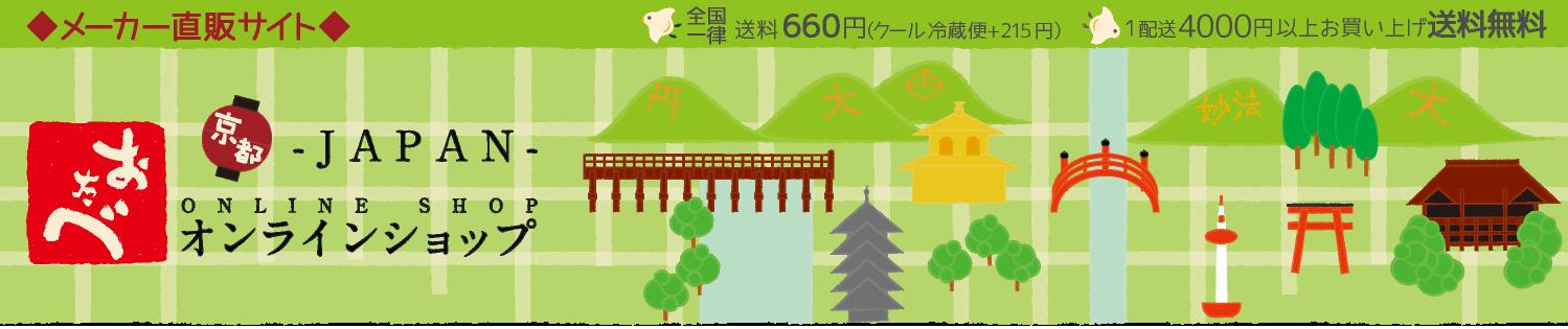 おたべオンラインショップ 京都銘菓おたべと京ばあむの製造メーカーから直接お届けいたします!