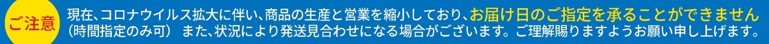 ご注意:現在、コロナウイルス拡大に伴い、商品の生産と営業を縮小しており、お届け日のご指定を承ることができません(時間指定のみ可) また、状況により発送見合わせになる場合がございます。ご理解賜りますようお願い申し上げます。
