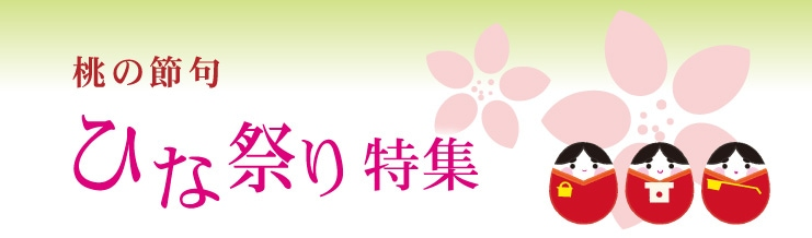 ◆桃の節句◆ひな祭り特集◆京ばあむとこたべをお祝い菓子にいかがですか?