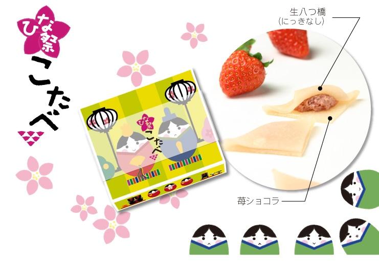 ◆桃の節句◆ひな祭り特集◆おひな様の限定パッケージこたべ いちごショコラもこの期間だけで限定発売!
