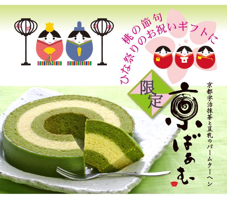 ◆桃の節句◆ひな祭り特集◆おひな様の掛け紙京ばあむ