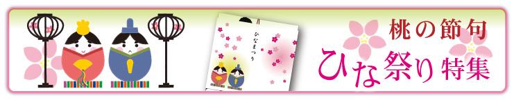 桃の節句 ひな祭り限定の掛け紙仕様 抹茶と豆乳のバームクーヘン京ばあむ