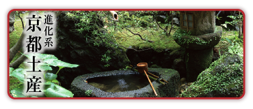 進化系京都土産