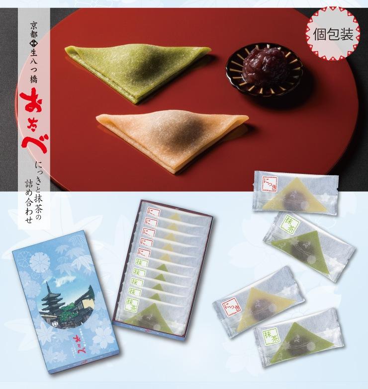 おたべにっき・抹茶が個包装へ生まれ変わります。