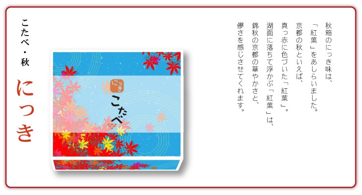 こたべ秋箱・にっき・紅葉デザイン