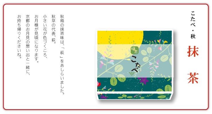 こたべ秋箱・抹茶・萩デザイン