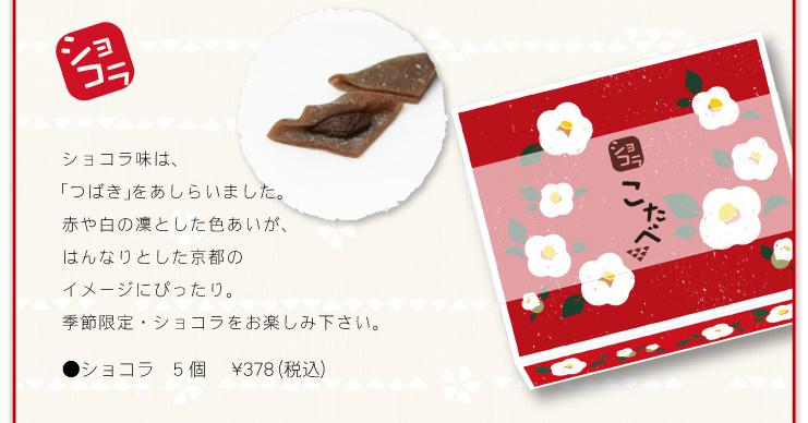 ちいさいおたべ「こたべ ショコラ」季節限定つばき柄パッケージ