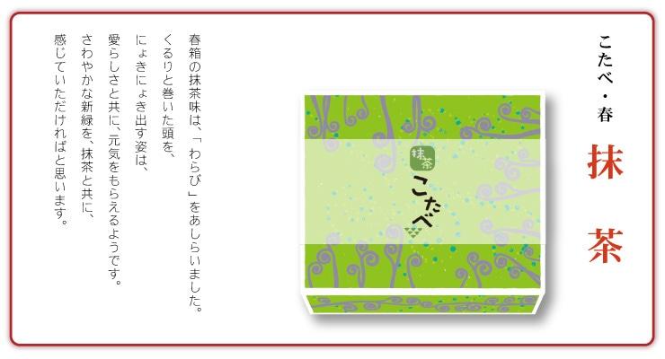 こたべ春箱・抹茶・わらびデザイン