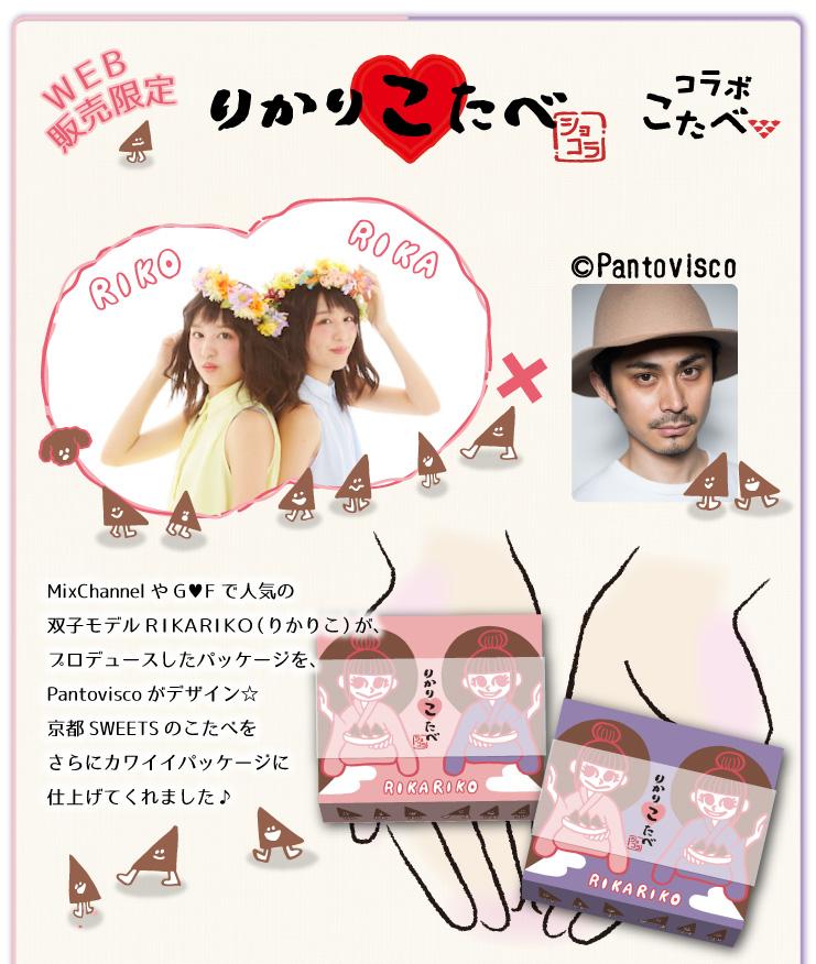WEB限定発売★りかりこたべ:MixChannelやG♥Fで人気の双子モデルRIKARIKO(りかりこ)が、プロデュースしたパッケージを、Pantoviscoがデザイン☆京都SWEETSのこたべがさらにかわいくなりました!