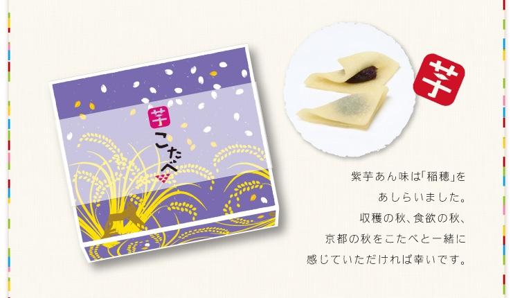 5周年限定パッケージこたべ栗 紫芋あん味は「稲穂」を あしらいました。収穫の秋、食欲の秋、京都の秋をこたべと一緒に感じていただければ幸いです。