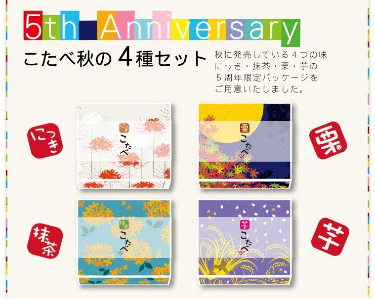【第一弾】こたべ5周年限定パッケージ 4種セットご予約販売いたします。