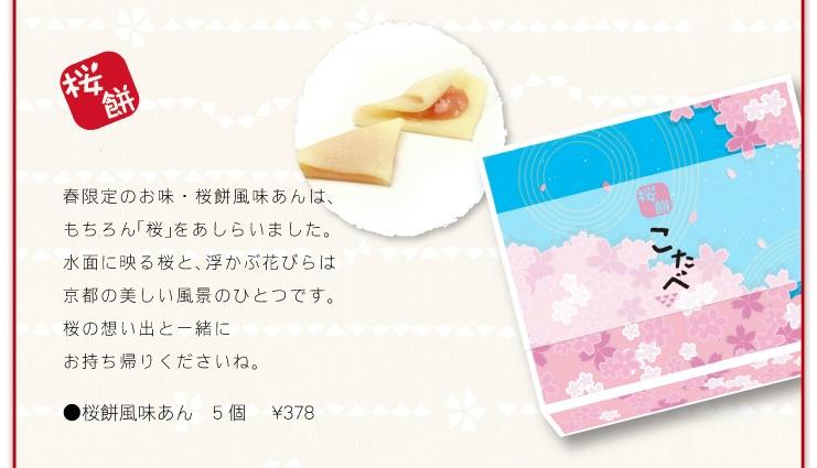 ちいさいおたべ「こたべ 桜餅」春限定桜柄パッケージ