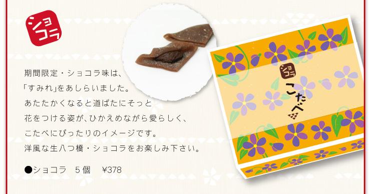 ちいさいおたべ「こたべ ショコラ」季節限定すみれ柄パッケージ