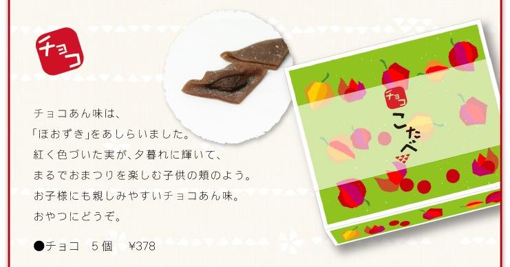 ちいさいおたべ「こたべ チョコ」季節限定ほおずき柄パッケージ