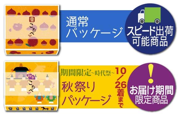 時代祭期間限定 スピード出荷可能商品:通常パッケージ お届け期間限定商品:秋祭りパッケージ
