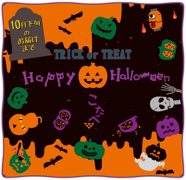 期間限定 ハロウィンのこたべ:かぼちゃあんのちいさいおたべ 京都銘菓