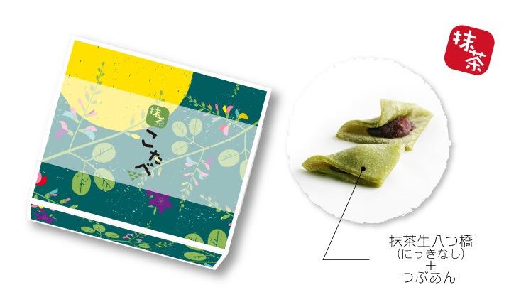 秋限定 こたべ 抹茶:にっきなしの抹茶生八つ橋につぶあんのこたべ 萩デザインのパッケージ