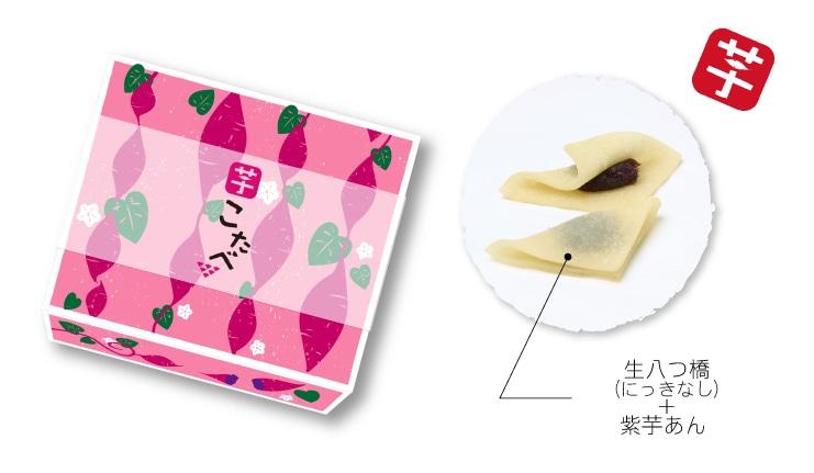 秋限定 こたべ あき:にっきなしの生八つ橋に紫芋あん お芋さんデザイン