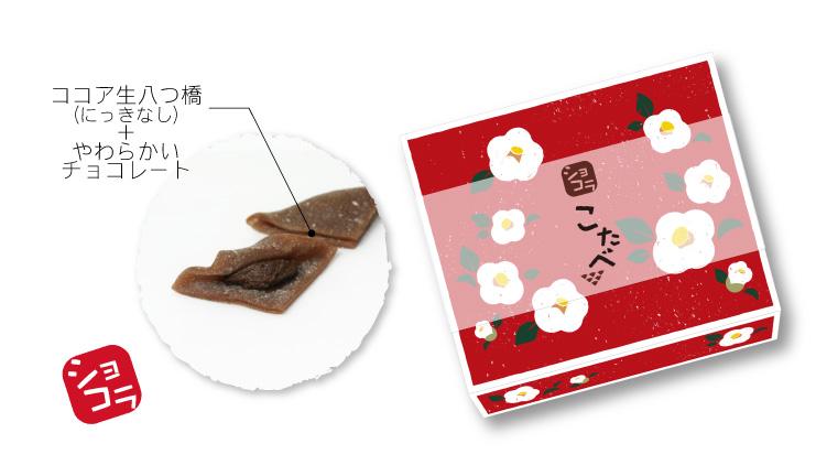 秋限定 こたべ ショコラ:ココアの生八つ橋にやわらかいチョコレート