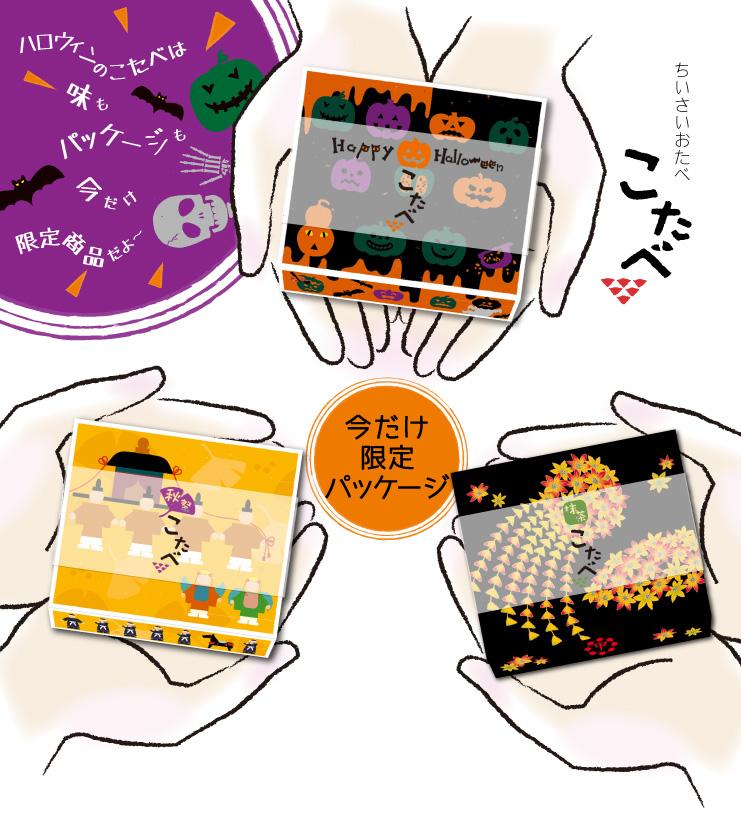 期間限定パッケージのこたべ:ハロウィンこたべ(かぼちゃ)・秋祭りこたべ(栗)・祗園甲部こたべ(抹茶)