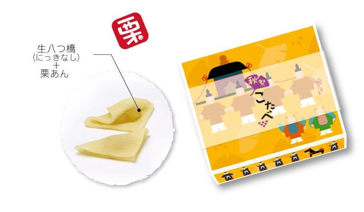 期間限定パッケージのこたべ:秋祭りこたべ(栗)