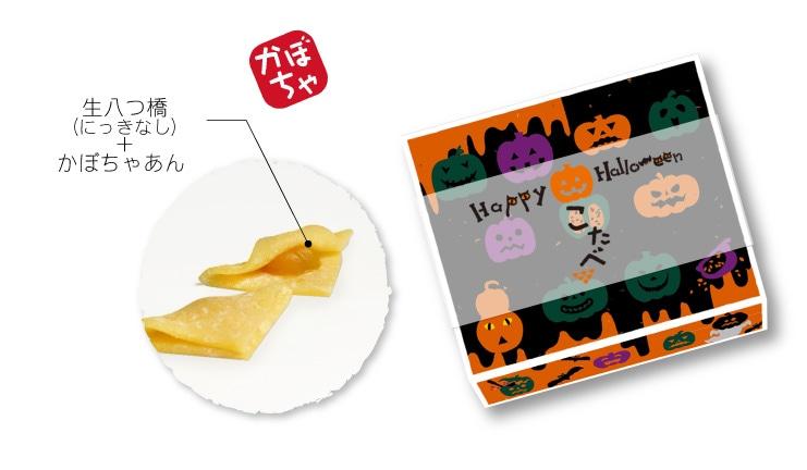 期間限定パッケージのこたべ:ハロウィンこたべ(かぼちゃ)