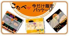 こたべ秋の今だけパッケージ ハロウィン(かぼちゃ)・時代祭(栗)・祗園甲部(抹茶)