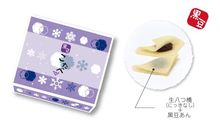 冬限定 こたべ ふゆ:にっきなしの生八つ橋に黒豆あん お芋さんデザイン