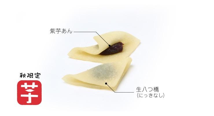 秋限定 こたべ 芋:にっきなし生八つ橋に紫芋あんのこたべ おいもさんデザインのパッケージ