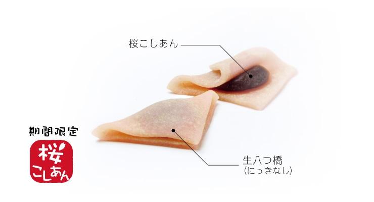 春限定 こたべ 黒豆:にっきなし生八つ橋に桜こしあんのこたべ 夜桜デザインのパッケージ