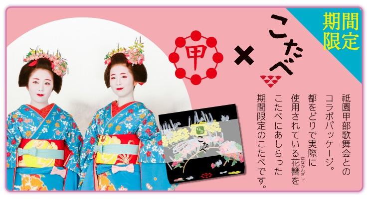 期間限定こたべ:祗園甲部歌舞会×こたべのコラボパッケージ☆都をどりの花かんざしをあしらったパッケージデザインです。