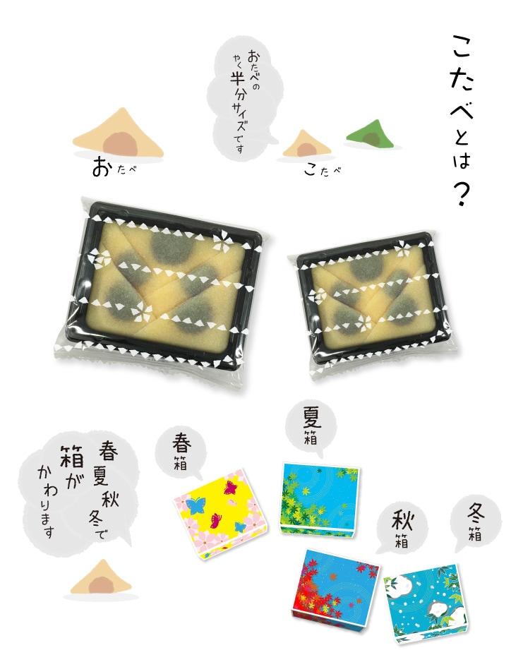 春限定 こたべ はる:ちいさいから「こたべ」、おたべの子供だから「こたべ」。ふた口サイズのいつものおたべを、ひとくちサイズにちいさくかわいく仕上げました。季節、色とりどりの、ちいさな彩り箱で、かわいい京都を、おすそわけ。春夏春春でパッケージデザインが異なります。
