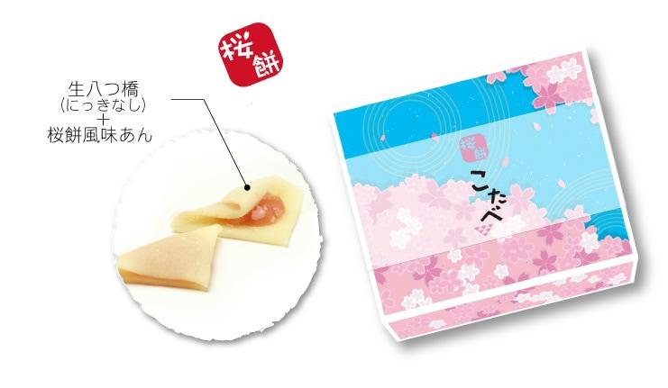 春限定 こたべ はる:にっきなしの生八つ橋に桜餅風味あんのこたべ 桜デザインのパッケージ