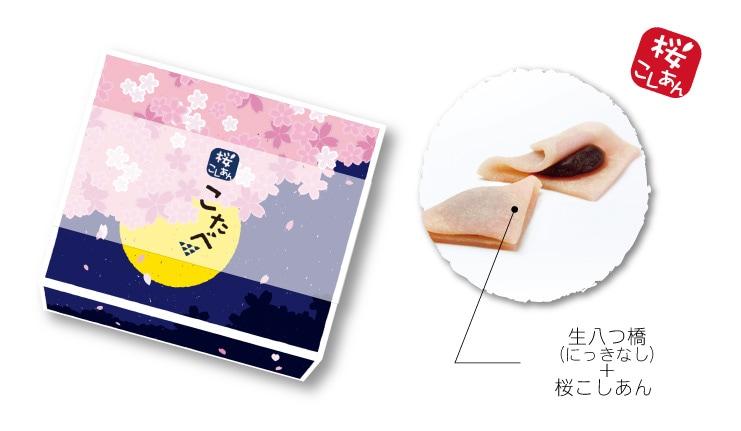 春限定 こたべ はる:にっきなしの生八つ橋に桜こしあん 夜桜デザイン