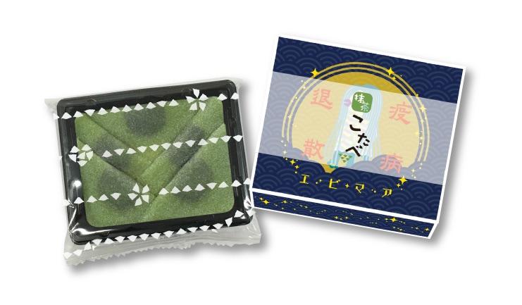 数量限定 こたべ 抹茶 アマビエデザイン:にっきなしの抹茶生八つ橋につぶあんのこたべ アマビエデザインのパッケージ