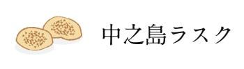 大阪土産:中之島ラスク