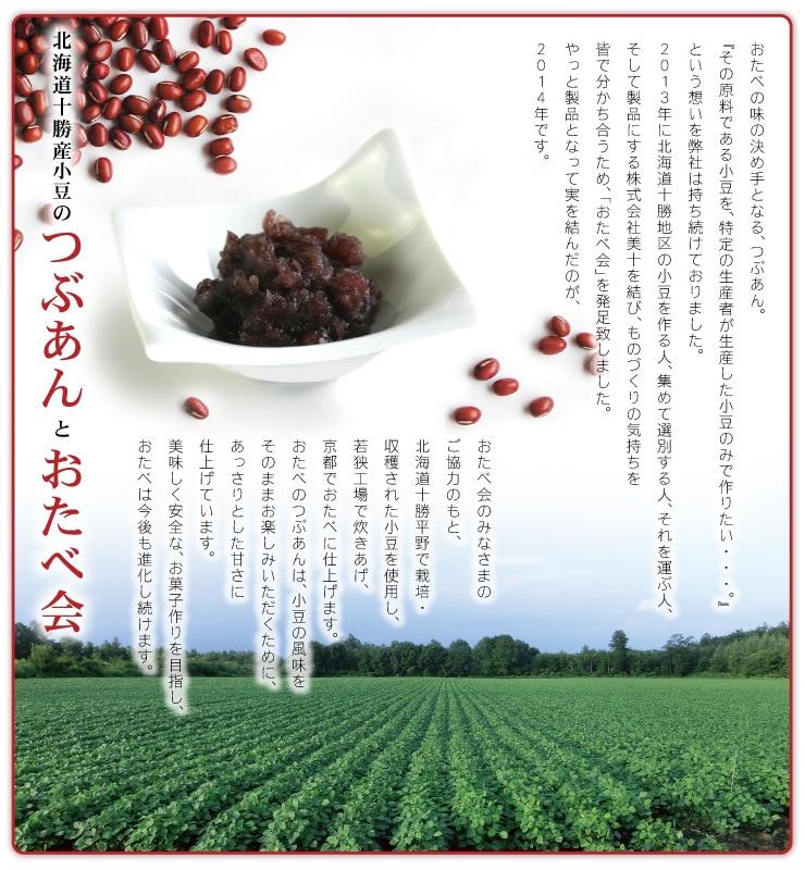 北海道産小豆のつぶあんとおたべ会